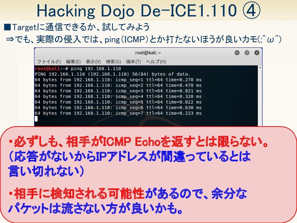 26 Hacking Dojo De-ICE1.110 ④ ■Targetに通信できるか、試...