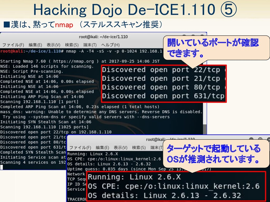 27 Hacking Dojo De-ICE1.110 ⑤ ■漢は、黙ってnmap (ステル...