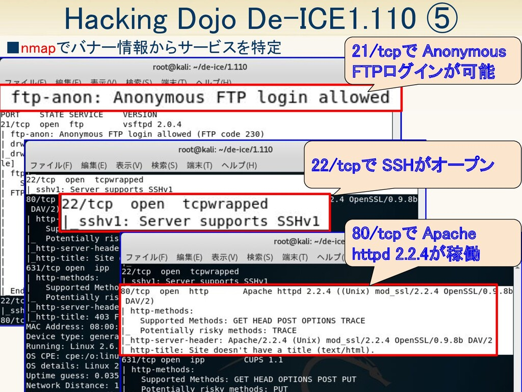 28 Hacking Dojo De-ICE1.110 ⑤ ■nmapでバナー情報からサービ...