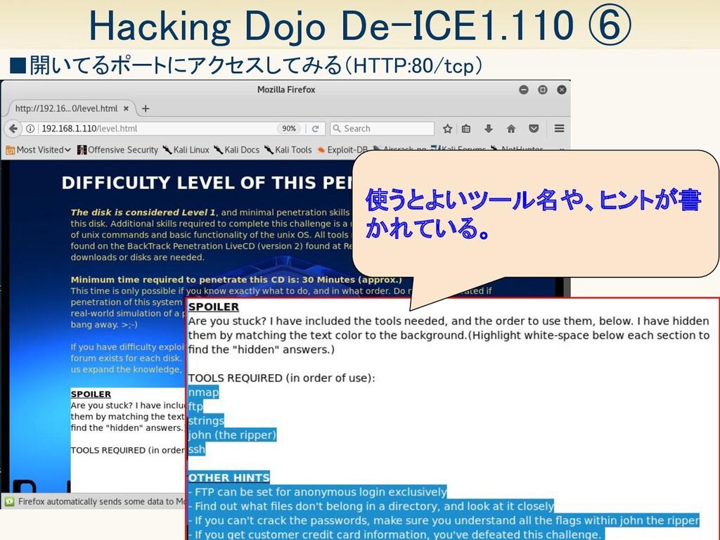 29 Hacking Dojo De-ICE1.110 ⑥ ■開いてるポートにアクセスしてみ...