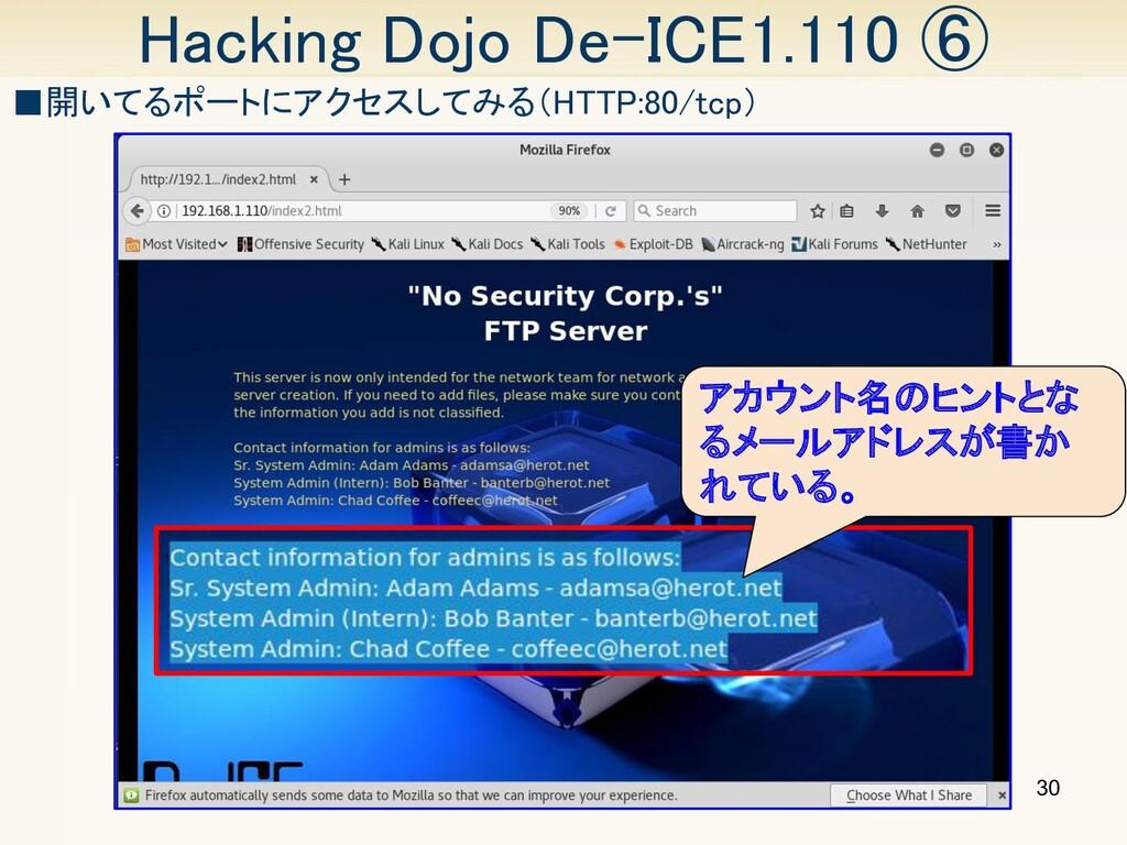30 Hacking Dojo De-ICE1.110 ⑥ ■開いてるポートにアクセスしてみ...