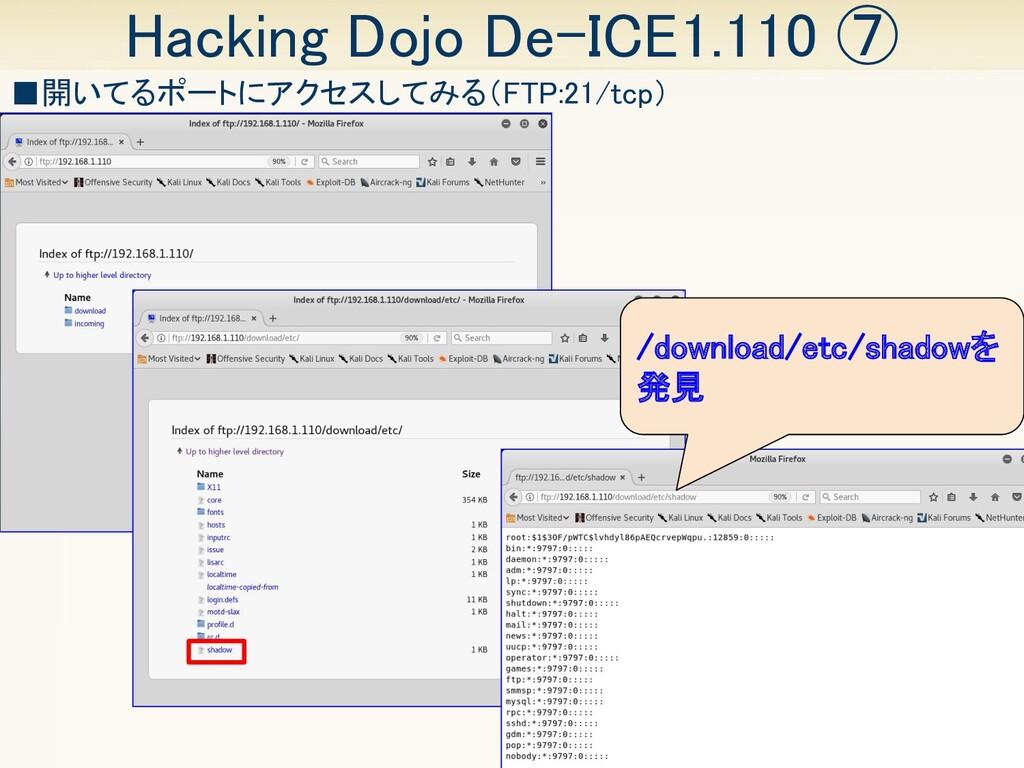 31 Hacking Dojo De-ICE1.110 ⑦ ■開いてるポートにアクセスしてみ...