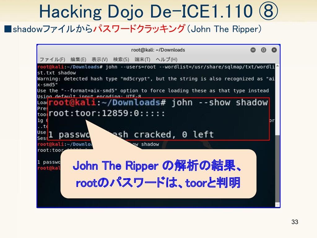 33 Hacking Dojo De-ICE1.110 ⑧ ■shadowファイルからパスワ...