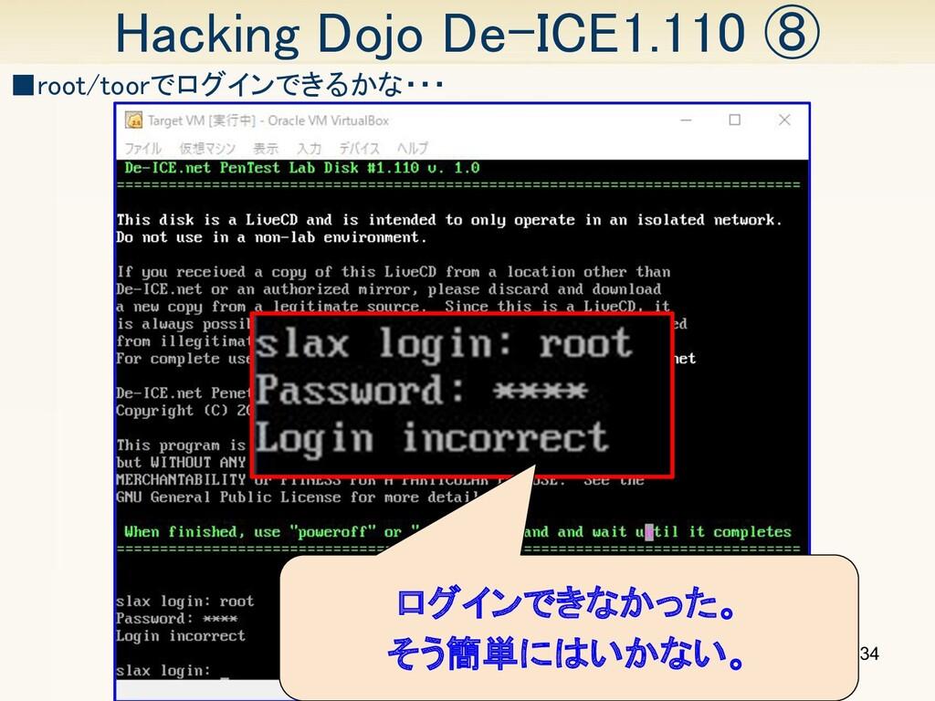 34 Hacking Dojo De-ICE1.110 ⑧ ■root/toorでログインで...