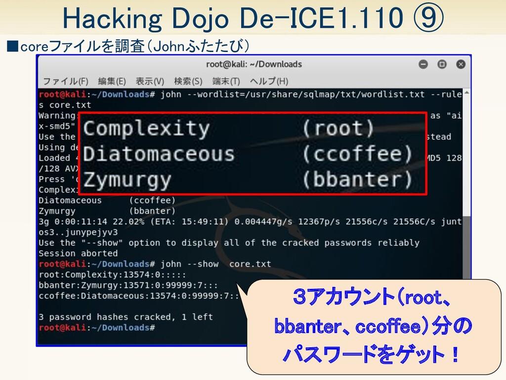 37 Hacking Dojo De-ICE1.110 ⑨ ■coreファイルを調査(Joh...