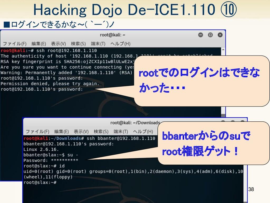 38 Hacking Dojo De-ICE1.110 ⑩ ■ログインできるかな~( `ー´...
