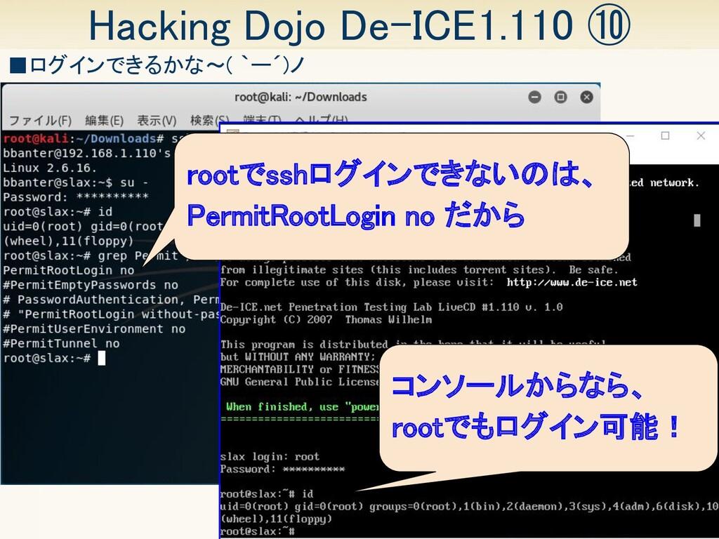 39 Hacking Dojo De-ICE1.110 ⑩ ■ログインできるかな~( `ー´...