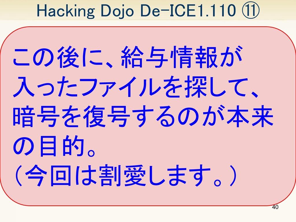 40 Hacking Dojo De-ICE1.110 ⑪ この後に、給与情報が 入ったフ...
