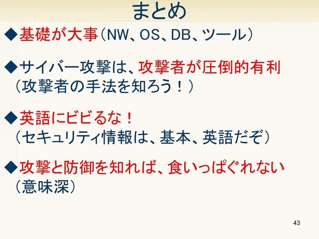 43 まとめ ◆基礎が大事(NW、OS、DB、ツール) ◆英語にビビるな!  (セキュリ...