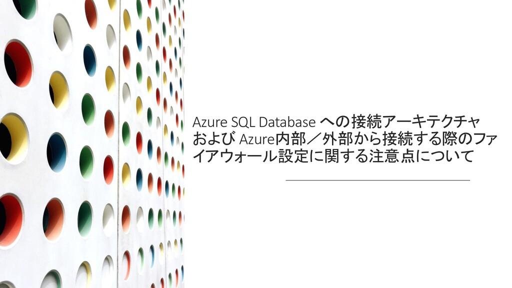 Azure SQL Database への接続アーキテクチャ および Azure内部/外部から...