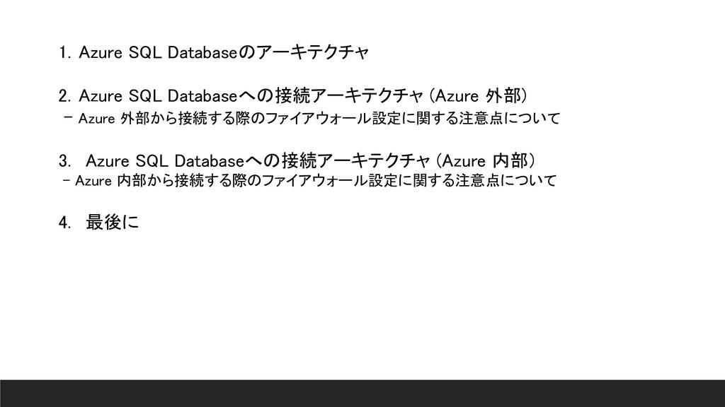 1. Azure SQL Databaseのアーキテクチャ 2. Azure SQL Data...