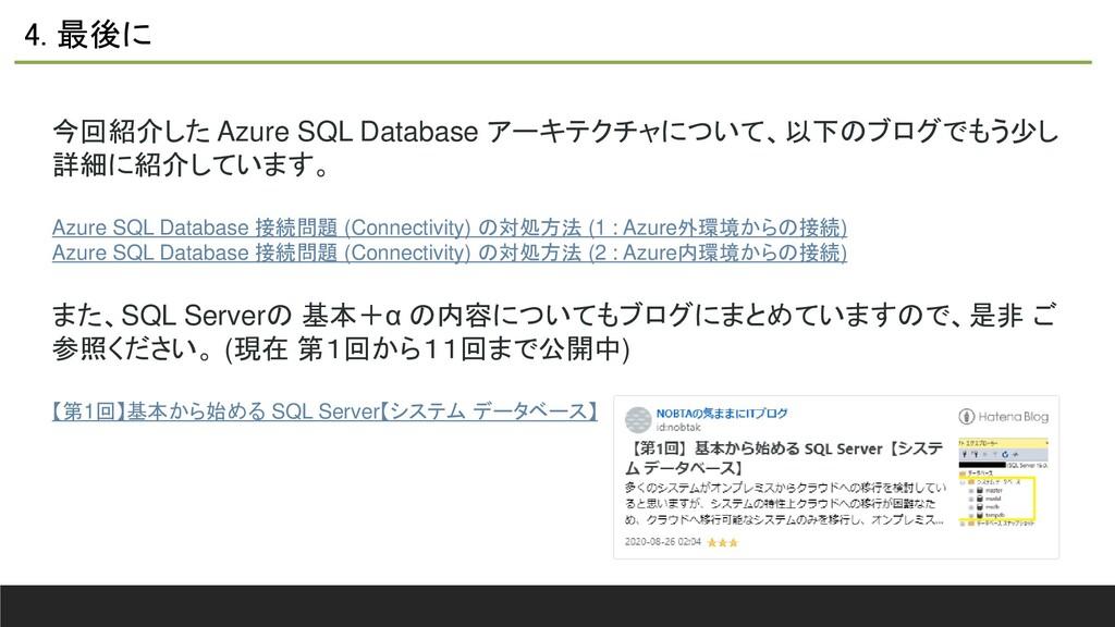 4. 最後に 今回紹介した Azure SQL Database アーキテクチャについて、以下...