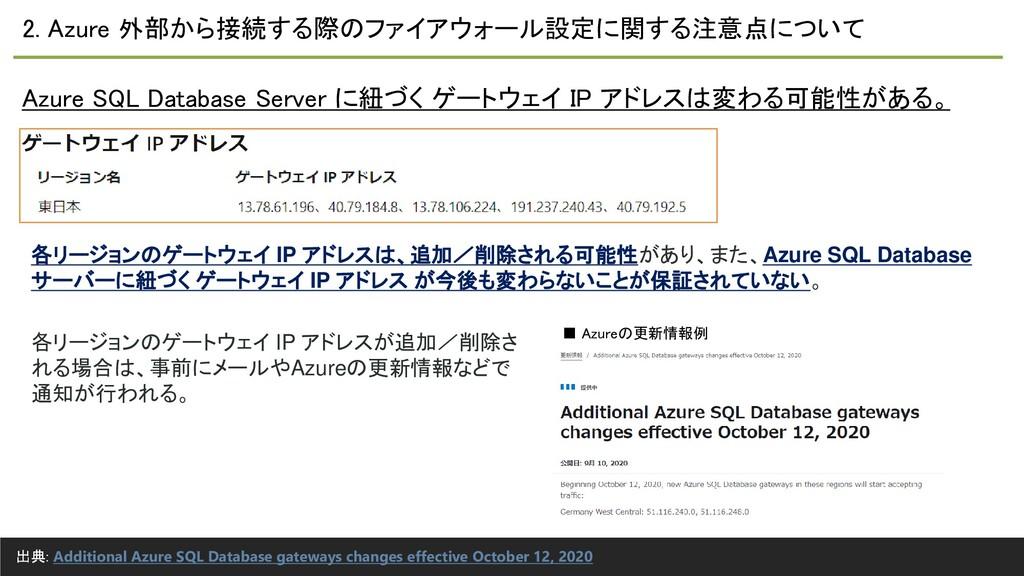 2. Azure 外部から接続する際のファイアウォール設定に関する注意点について Azure ...