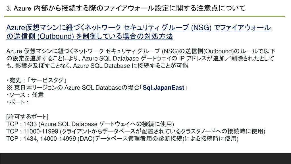 3. Azure 内部から接続する際のファイアウォール設定に関する注意点について Azure仮...