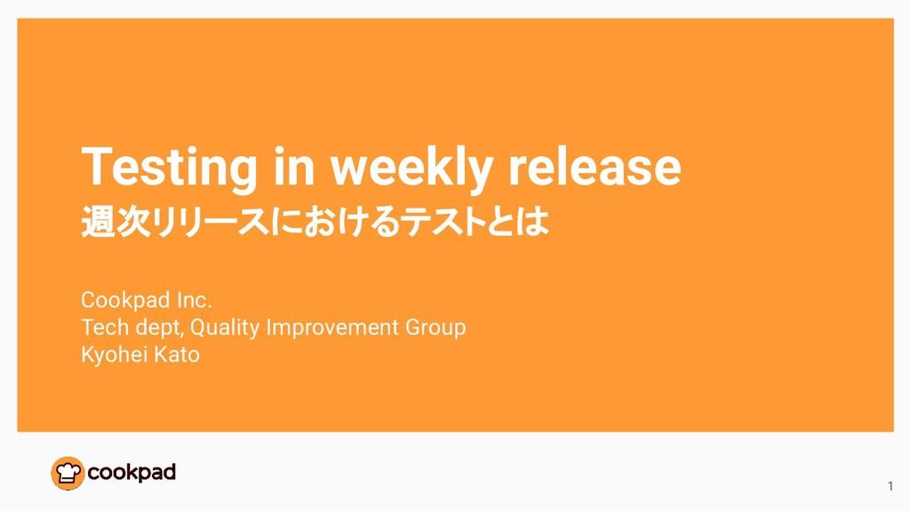 Testing in weekly release Cookpad Inc. Tech dep...