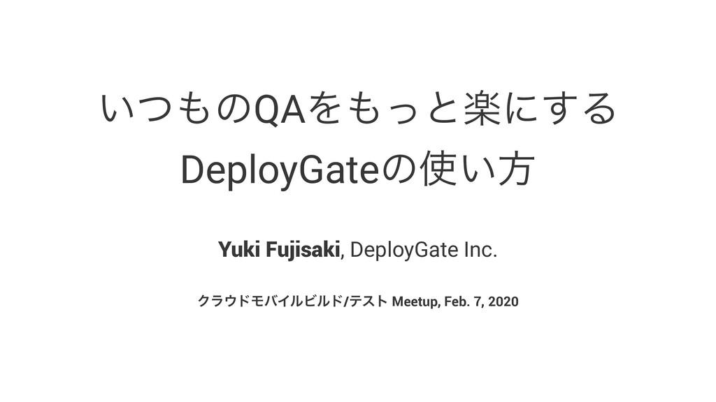 ͍ͭͷQAΛͬͱָʹ͢Δ DeployGateͷ͍ํ Yuki Fujisaki, De...