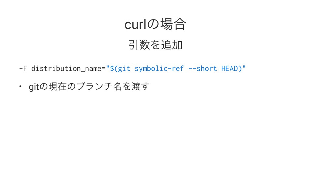 "curlͷ߹ ҾΛՃ -F distribution_name=""$(git symbo..."