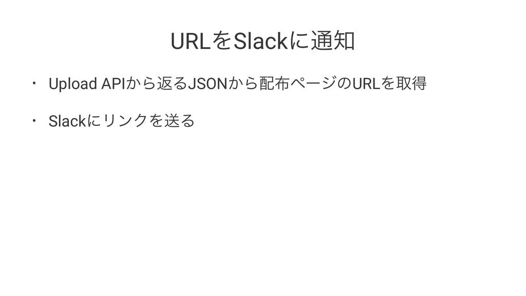 URLΛSlackʹ௨ • Upload API͔ΒฦΔJSON͔ΒϖʔδͷURLΛऔಘ...