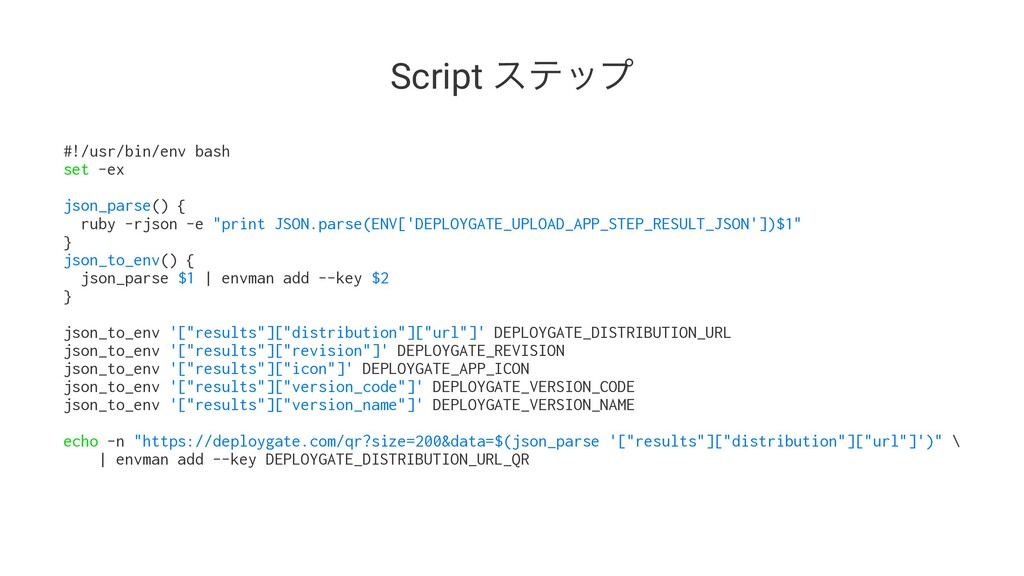 Script εςοϓ #!/usr/bin/env bash set -ex json_pa...