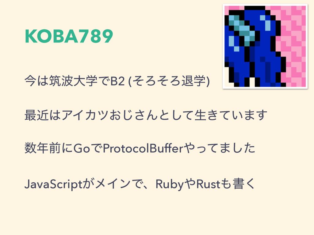 KOBA789 ࠓஜେֶͰB2 (ͦΖͦΖୀֶ) ࠷ۙΞΠΧπ͓͡͞Μͱͯ͠ੜ͖͍ͯ·͢...
