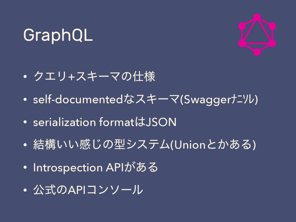 GraphQL • ΫΤϦ+εΩʔϚͷ༷ • self-documentedͳεΩʔϚ(Sw...