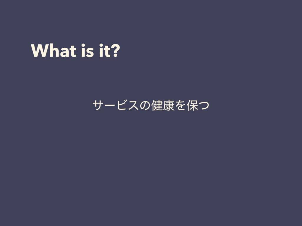 What is it? αʔϏεͷ݈߁Λอͭ