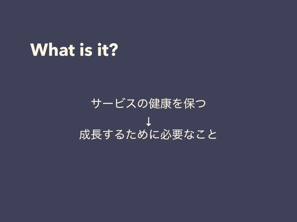 What is it? αʔϏεͷ݈߁Λอͭ ↓ ͢ΔͨΊʹඞཁͳ͜ͱ