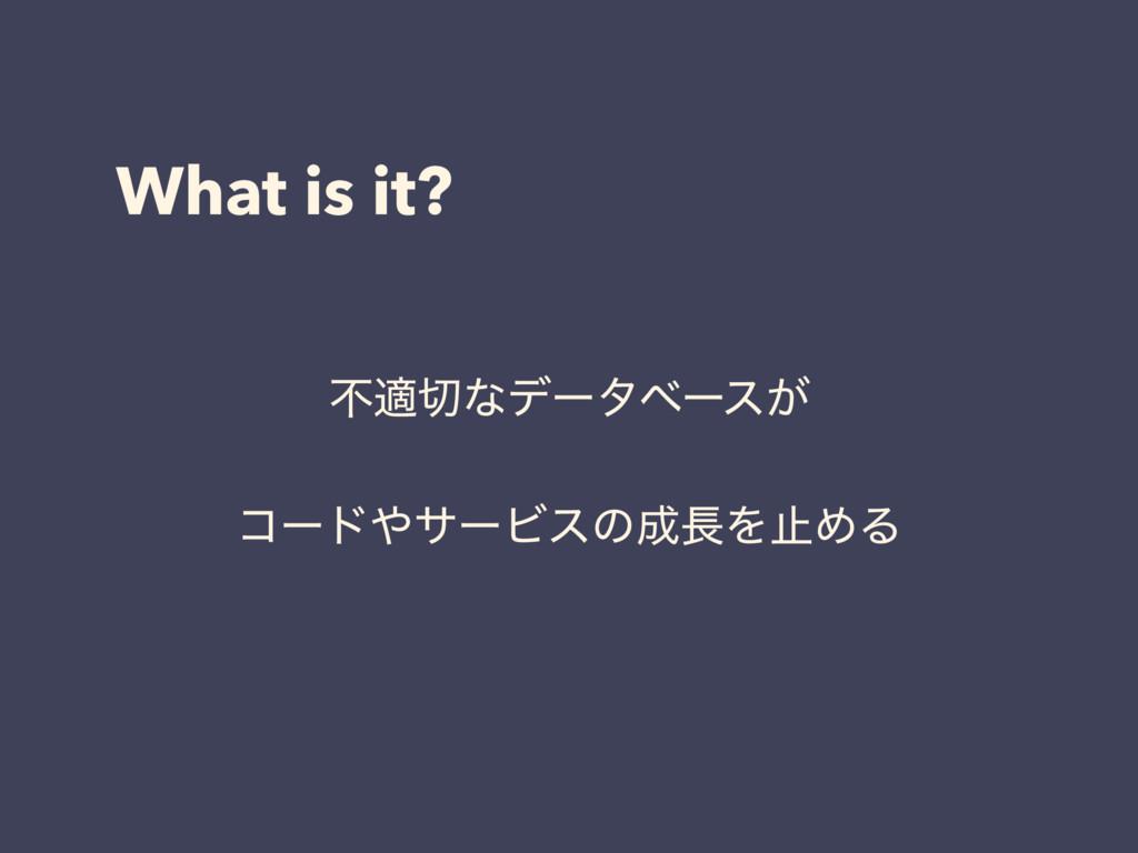 What is it? ෆదͳσʔλϕʔε͕ ίʔυαʔϏεͷΛࢭΊΔ