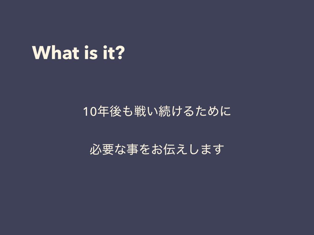 What is it? 10ޙઓ͍ଓ͚ΔͨΊʹ ඞཁͳΛ͓͑͠·͢