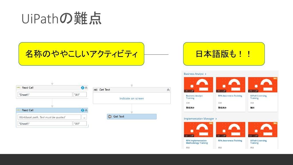 UiPathの難点 日本語版も!! 名称のややこしいアクティビティ