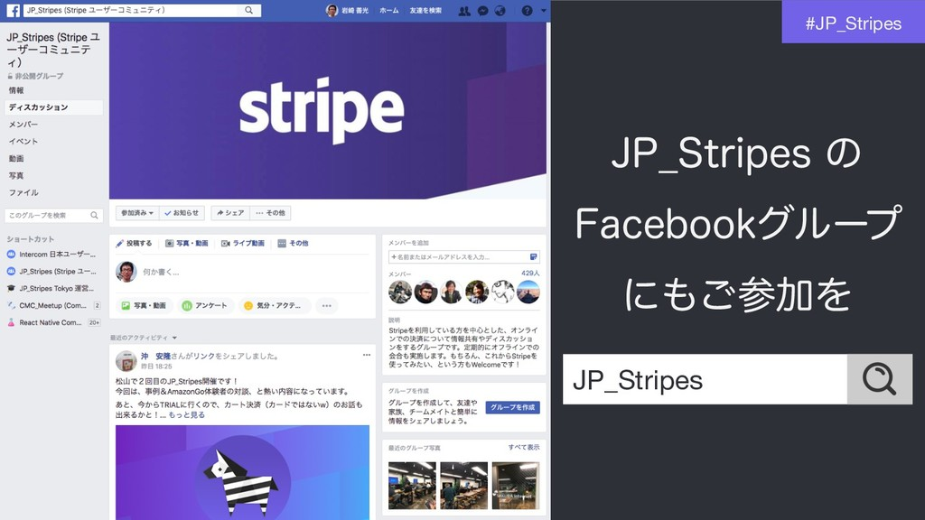 +1@4USJQFTͷ 'BDFCPPLάϧʔϓ ʹ͝ՃΛ JP_Stripes #...