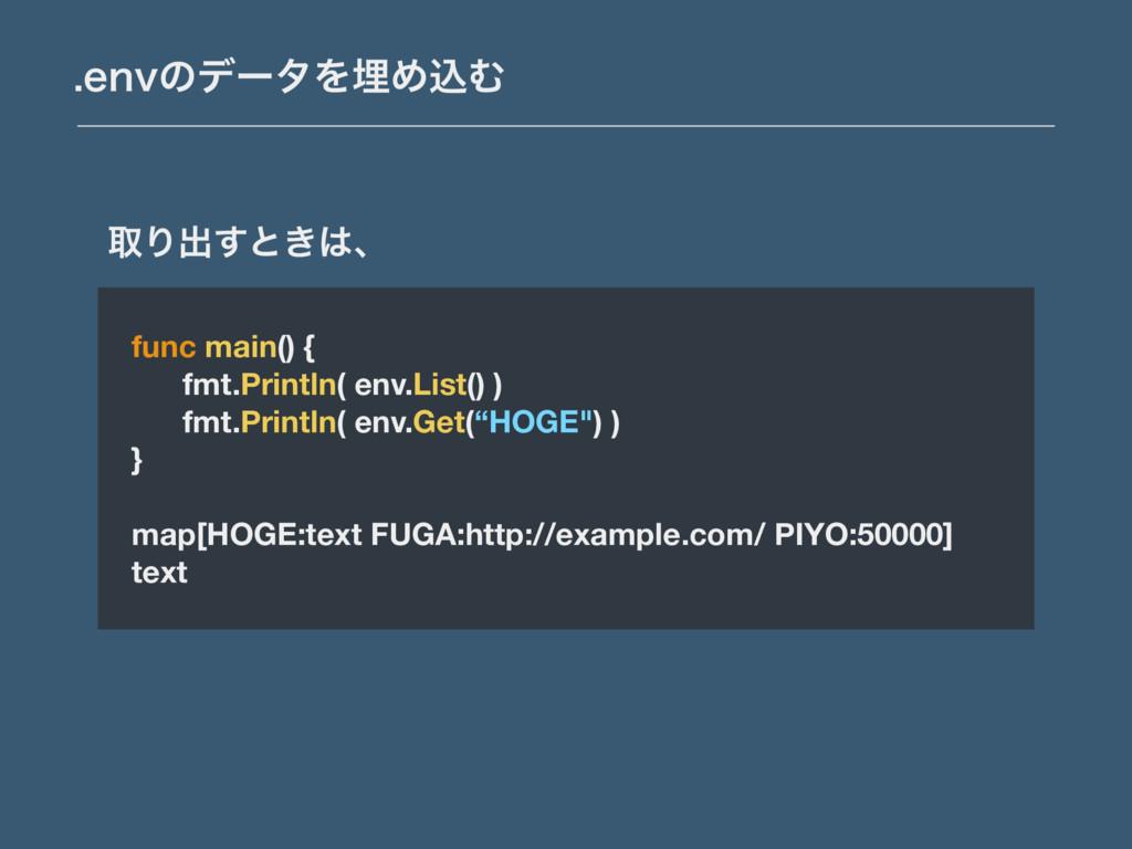 FOWͷσʔλΛຒΊࠐΉ func main() { fmt.Println( env.Li...