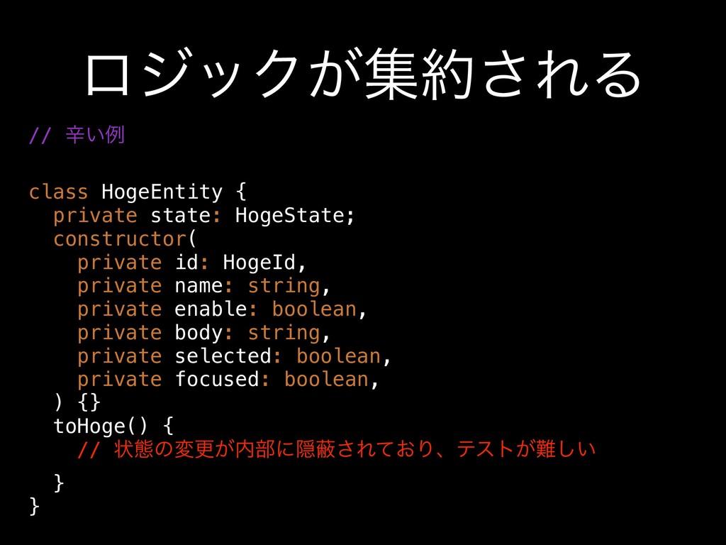 ϩδοΫ͕ू͞ΕΔ // ਏ͍ྫ class HogeEntity { private st...