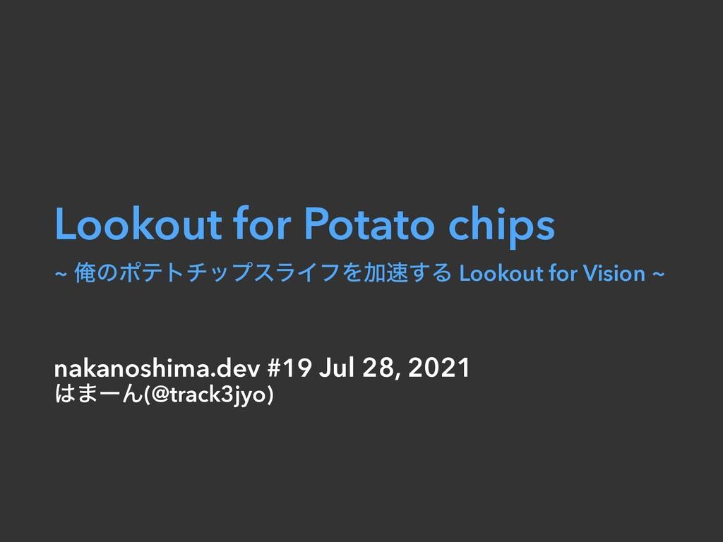 Lookout for Potato chips   ~ ԶͷϙςτνοϓεϥΠϑΛՃ͢Δ ...