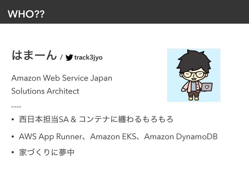 WHO?? ·ʔΜ / track3jyo   Amazon Web Service Jap...