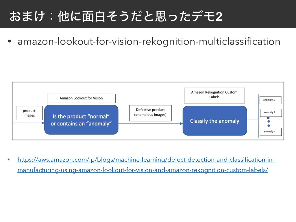 ͓·͚ɿଞʹ໘നͦ͏ͩͱࢥͬͨσϞ2 • amazon-lookout-for-vision-...
