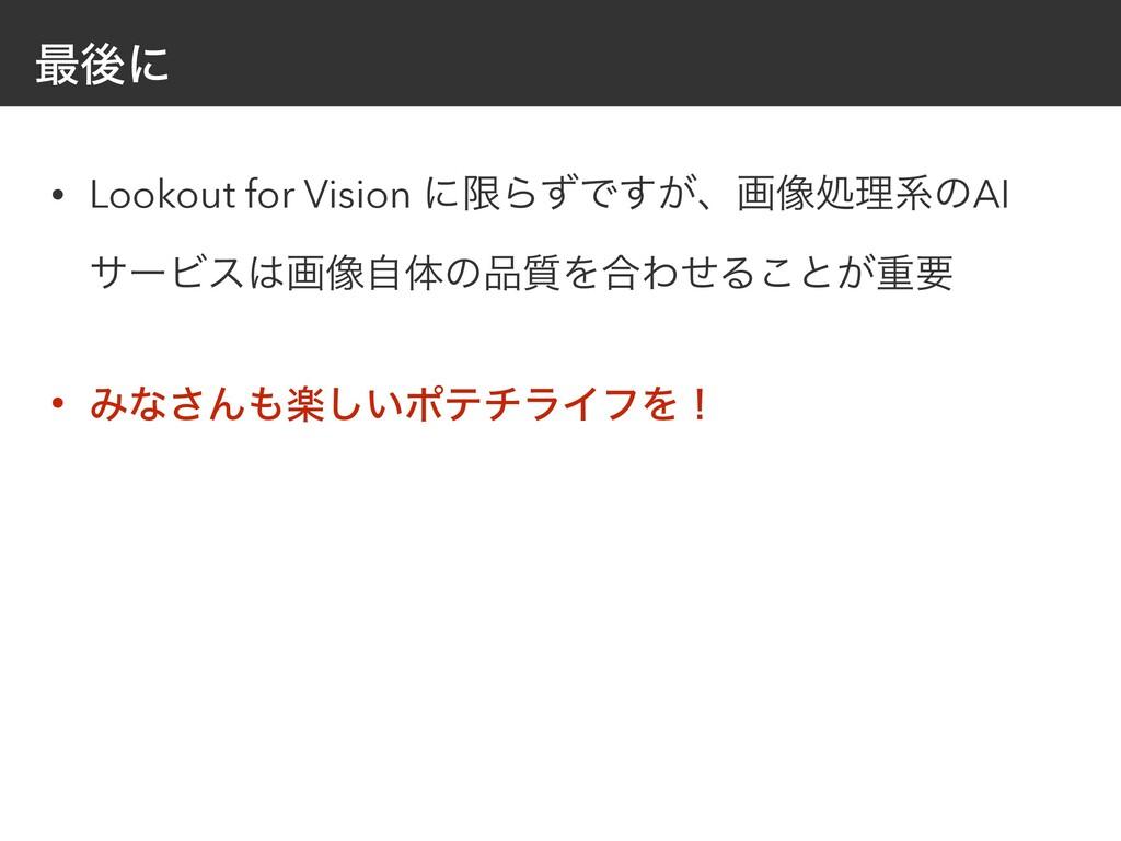 ࠷ޙʹ • Lookout for Vision ʹݶΒͣͰ͕͢ɺը૾ॲཧܥͷAI αʔϏε...