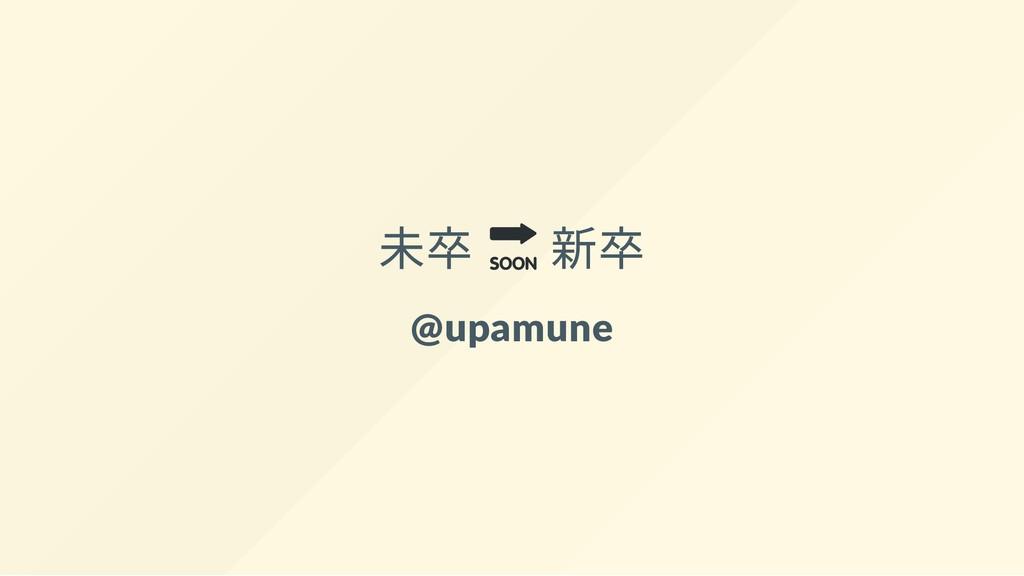 未卒 新卒 @upamune