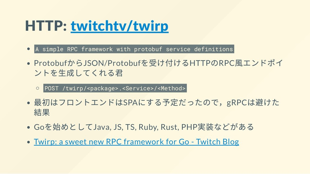 HTTP: twitchtv/twirp A simple RPC framework wit...