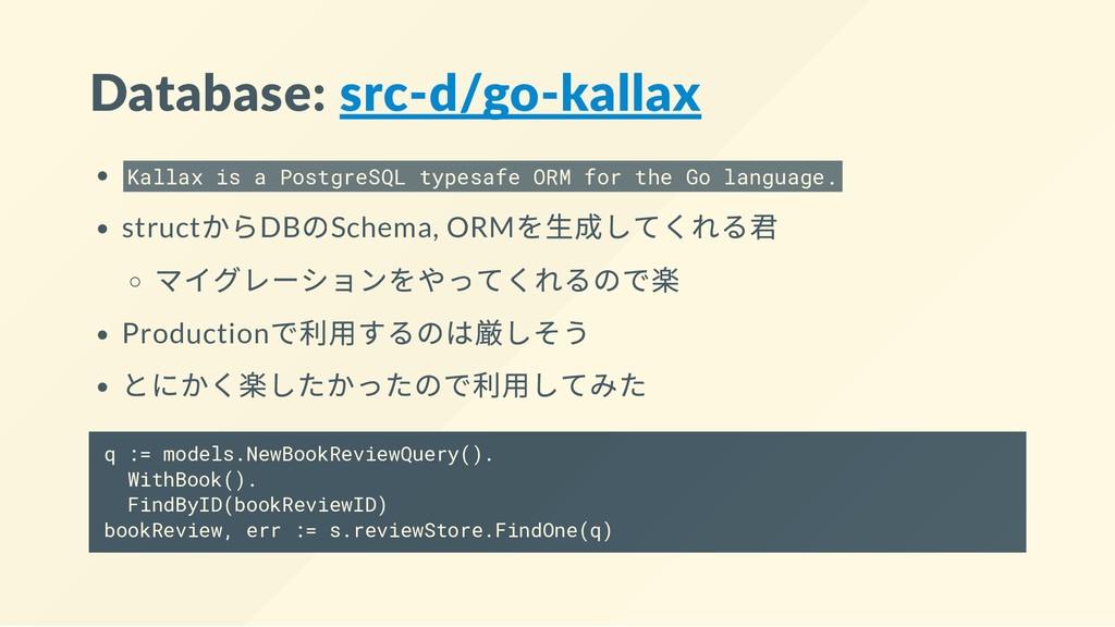 Database: src-d/go-kallax Kallax is a PostgreSQ...