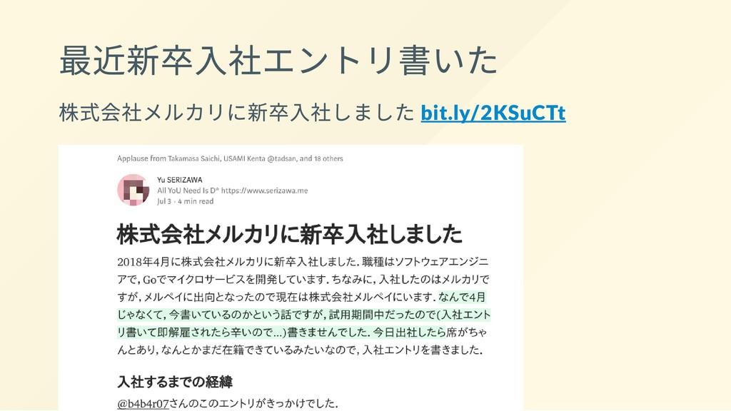 最近新卒⼊社エントリ書いた 株式会社メルカリに新卒⼊社しました bit.ly/2KSuCTt