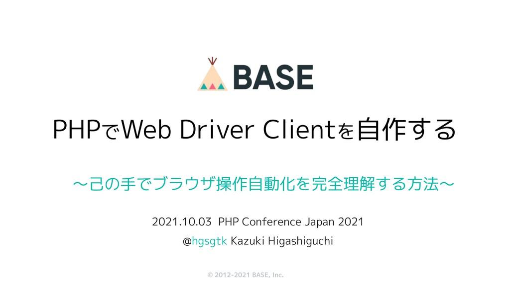 © 2012-2019 BASE, Inc. © 2012-2021 BASE, Inc. 〜...