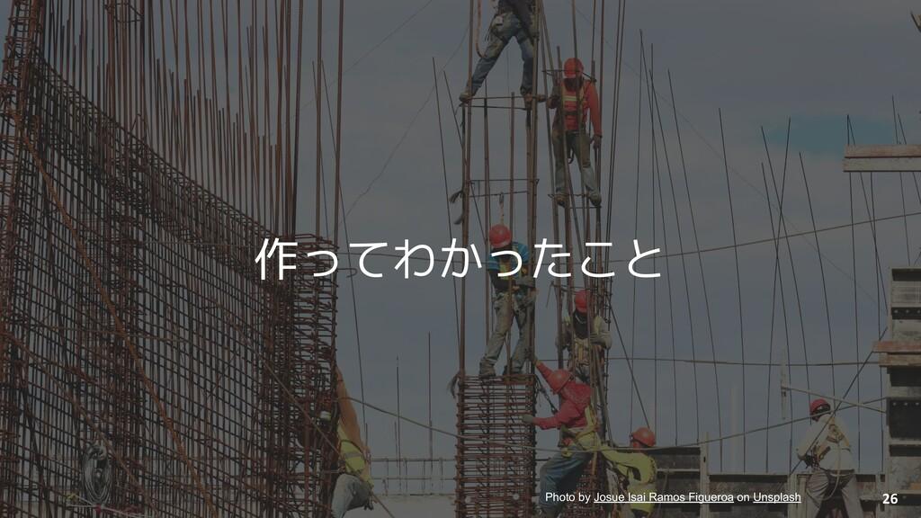 © 2012-2021 BASE, Inc. 26 作ってわかったこと Photo by Jo...