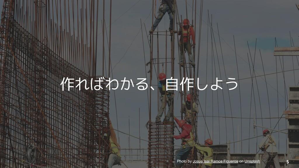 © 2012-2021 BASE, Inc. 5 作ればわかる、自作しよう Photo by ...