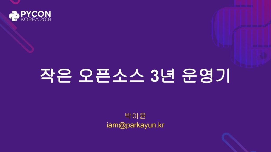 작은 오픈소스 3년 운영기 박아윤 iam@parkayun.kr