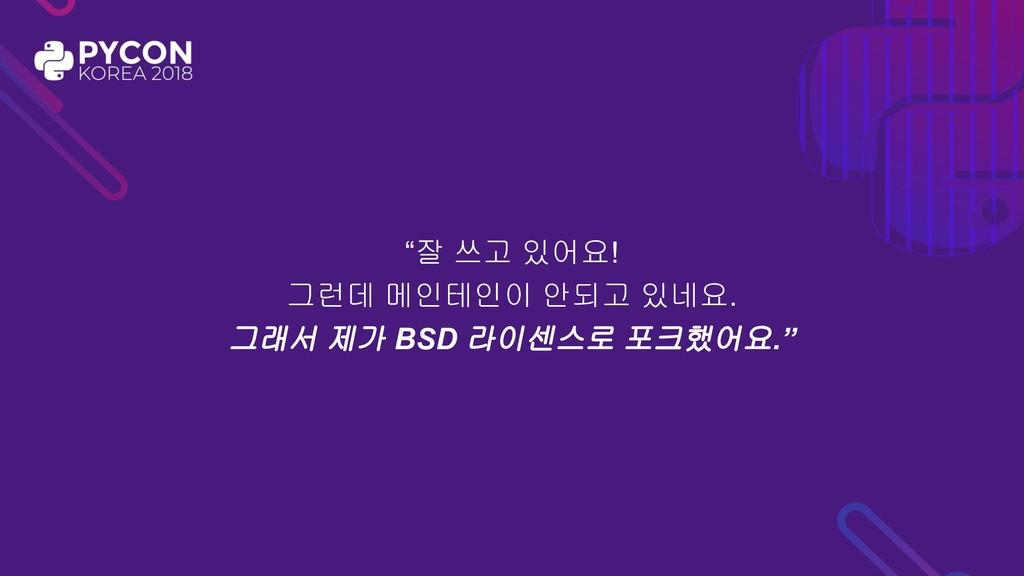 """""""잘 쓰고 있어요! 그런데 메인테인이 안되고 있네요. 그래서 제가 BSD 라이센스로 ..."""
