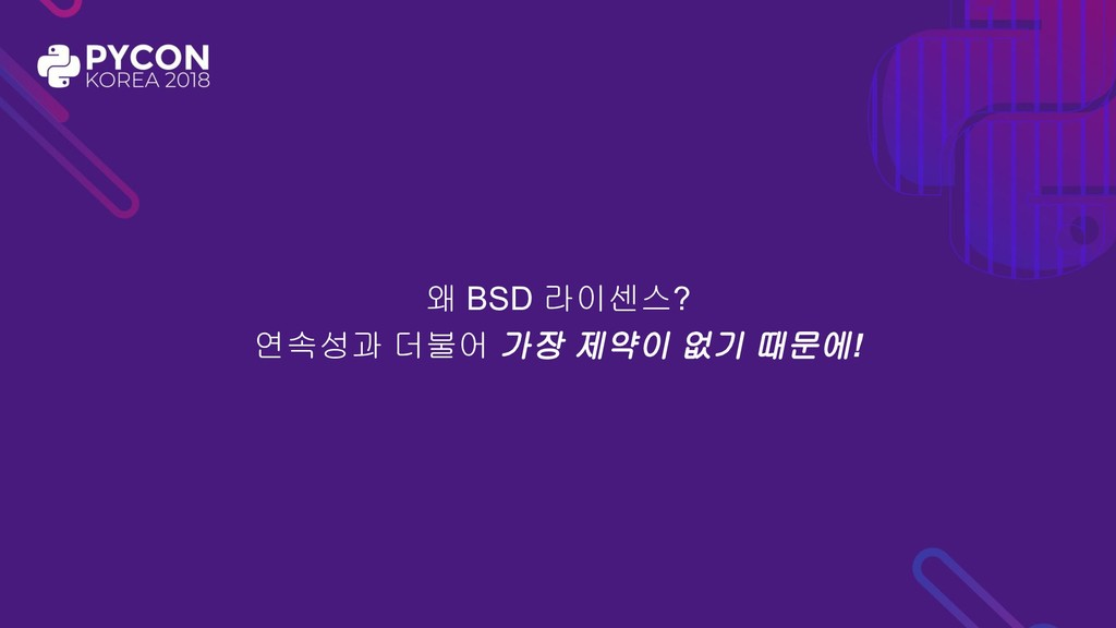 왜 BSD 라이센스? 연속성과 더불어 가장 제약이 없기 때문에!