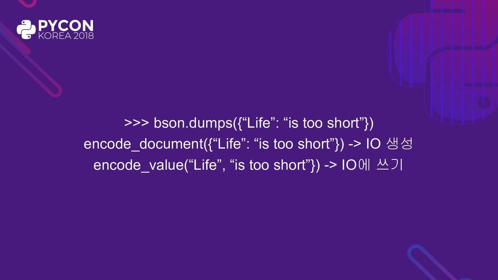 ">>> bson.dumps({""Life"": ""is too short""}) encode..."