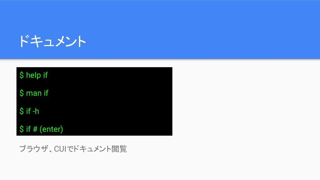 ドキュメント $ help if $ man if $ if -h $ if # (enter...