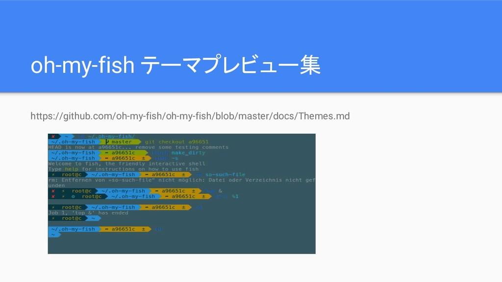 oh-my-fish テーマプレビュー集 https://github.com/oh-my-f...